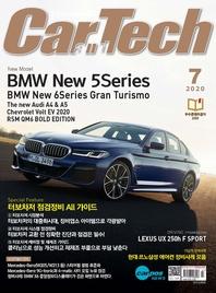 Car&Tech 2020년 07월호