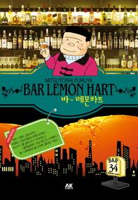 바 레몬하트. 34