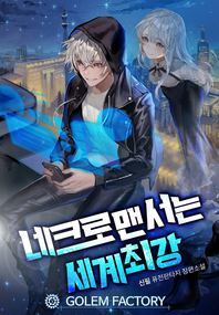 네크로맨서는 세계최강. 7