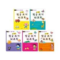 연두팡 한글 쓰기 워크북 세트(전5권)