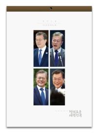 문재인 대통령 벽걸이 달력(2019)