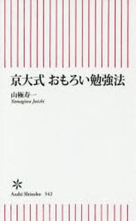 [해외]京大式おもろい勉强法