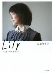 LILY 日#のカケラ
