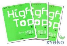 생물 2(HIGH TOP)(7차)(전3권) #