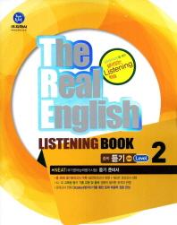 중학 듣기. Level 2: The Real English Listning Book(2012)(하이라이트)(CD1장포함)