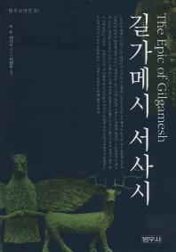 길가메시서사시(범우고전선 10)