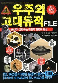 우주의 고대 유적 File