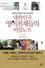 대한민국 영어천재들의 비밀노트(반양장)