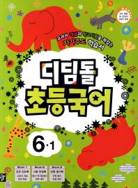 디딤돌 초등 국사과 6-1세트(2012)