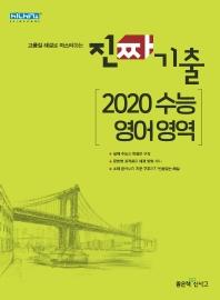고등 2020 수능 영어영역(진짜 기출)