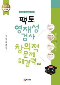 초등 수학 영재성 검사 창의적 문제해결력(초등5~6)(2018)(팩토)(개정판)