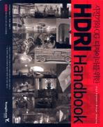 HDRI HANDBOOK(사진가와 CG 디자이너를 위한)(DVD1장포함)