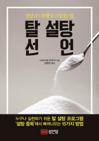 탈 설탕 선언