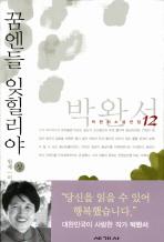 꿈엔들 잊힐리야 (상) (박완서 소설전집 12)▼/세계사[1-450010]