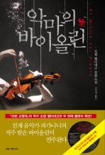 악마의 바이올린 / 조셉 젤리네크