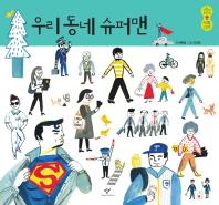 우리 동네 슈퍼맨(사람이 보이는 사회 그림책 3)(양장본 HardCover)