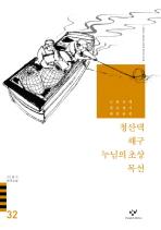 청산댁 해구 누님의 초상 목선 외(20세기 한국소설 32)(20세기 한국소설 32)