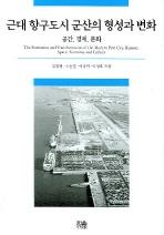 근대 항구도시 군산의 형성과 변화(공간 경제 문화)(양장본 HardCover)