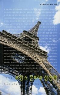 프랑스 문화와 상상력(살림지식총서 98)