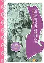 한국 근대소설의 이념과 윤리(연세근대한국학총서 24)(양장본 HardCover)