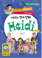 이보영의 영어만화: 하이디(CD1장포함)(kelly's english comics)(반양장)