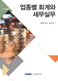 업종별 회계와 세무실무(2019)(양장본 HardCover)