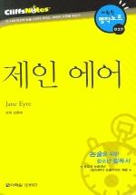 제인 에어 (다락원 클리프노트)(명작노트 027)