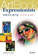 표현주의 화가들: 주요 화가와 그룹 걸작선(ART BOOK 15)