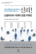 신뢰 소셜미디어 시대의 성공 키워드