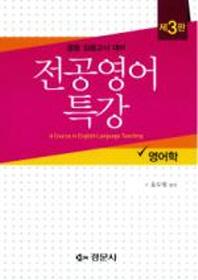 전공영어특강: 영어학(3판)