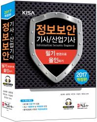 정보보안기사 산업기사 필기 한권으로 올인하기(2017)(개정판)