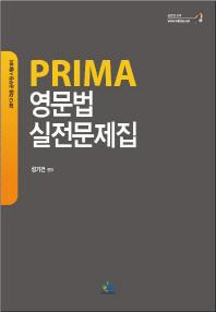 영문법 실전문제집(2013)(Prima) #