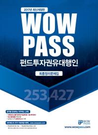 펀드투자권유대행인 최종정리문제집(2017)(Wowpass)(개정판)