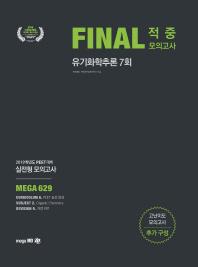 유기화학추론 Final 적중모의고사(7회)(2019)(봉투)(개정판 9판)