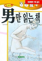 남만 읽는 책