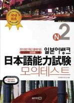 일본어능력시험 모의테스트 N2(2010)(일본어뱅크)