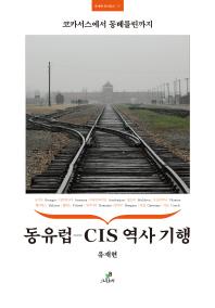 동유럽-CIS 역사 기행(유재현 온더로드 7)