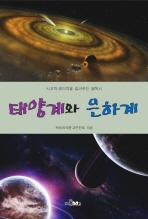 태양계와 은하계(사고력 창의력을 길러주는 필독서)