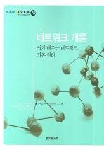 네트워크 개론(IT Cookbook 한빛교재 시리즈 70)