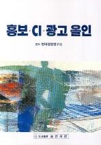 홍보 CI 광고 올인(반양장)