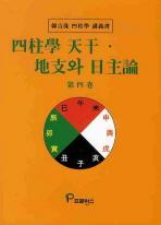 사주학 천간 지지와 일주론. 4(한길수 사주학 강의서)
