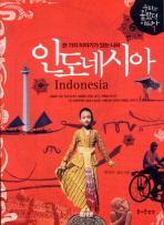 인도네시아(우리가 몰랐던 아시아 1)