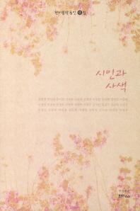 시인과 사색(한비문학 동인 9집)