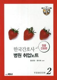 한국간호사 병원 취업노트(전공간호편)(개정판)