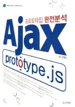 AJAX PROTOTYPE.JS