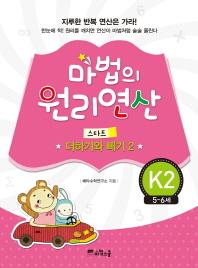 마법의 원리연산 K2(5 6세): 더하기와 빼기2(스타트)