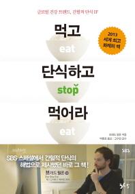 먹고 단식하고 먹어라