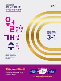 중학 교과 수학 중3-1(2018)