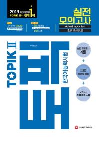 한국어능력시험 토픽 2 실전모의고사(2019)