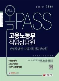 고용노동부 직업상담원(전임상담원ㆍ자립지원전임상담원)(2021)(올PASS)(개정판)